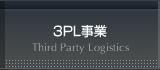 3PL事業